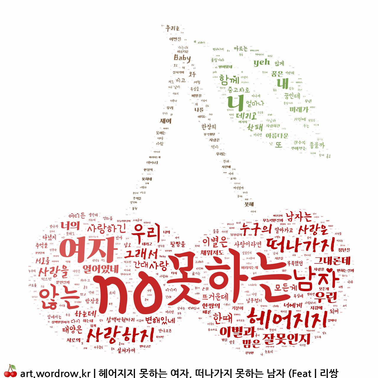 워드 아트: 헤어지지 못하는 여자, 떠나가지 못하는 남자 (Feat. 정인) [리쌍]-27